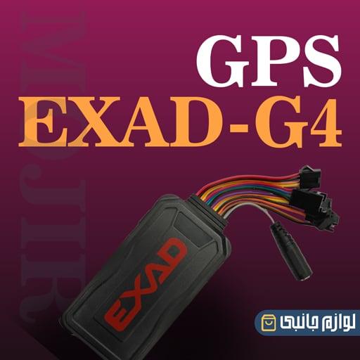 ردیاب اگزد مدل EX-G4 | ردیاب خودرو مدل EX-G4 | ردیاب موتور سیکلت مدل EX-G4