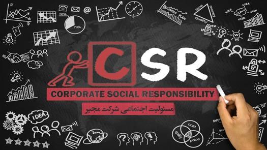 csr - مسئولیت اجتماعی شرکت مجیر الکترونیک آسیا