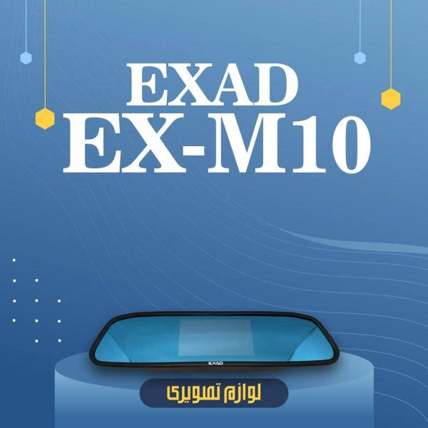 مانیتور آینه ای EX-M10 | مانیتور آیینه ای EX-M10