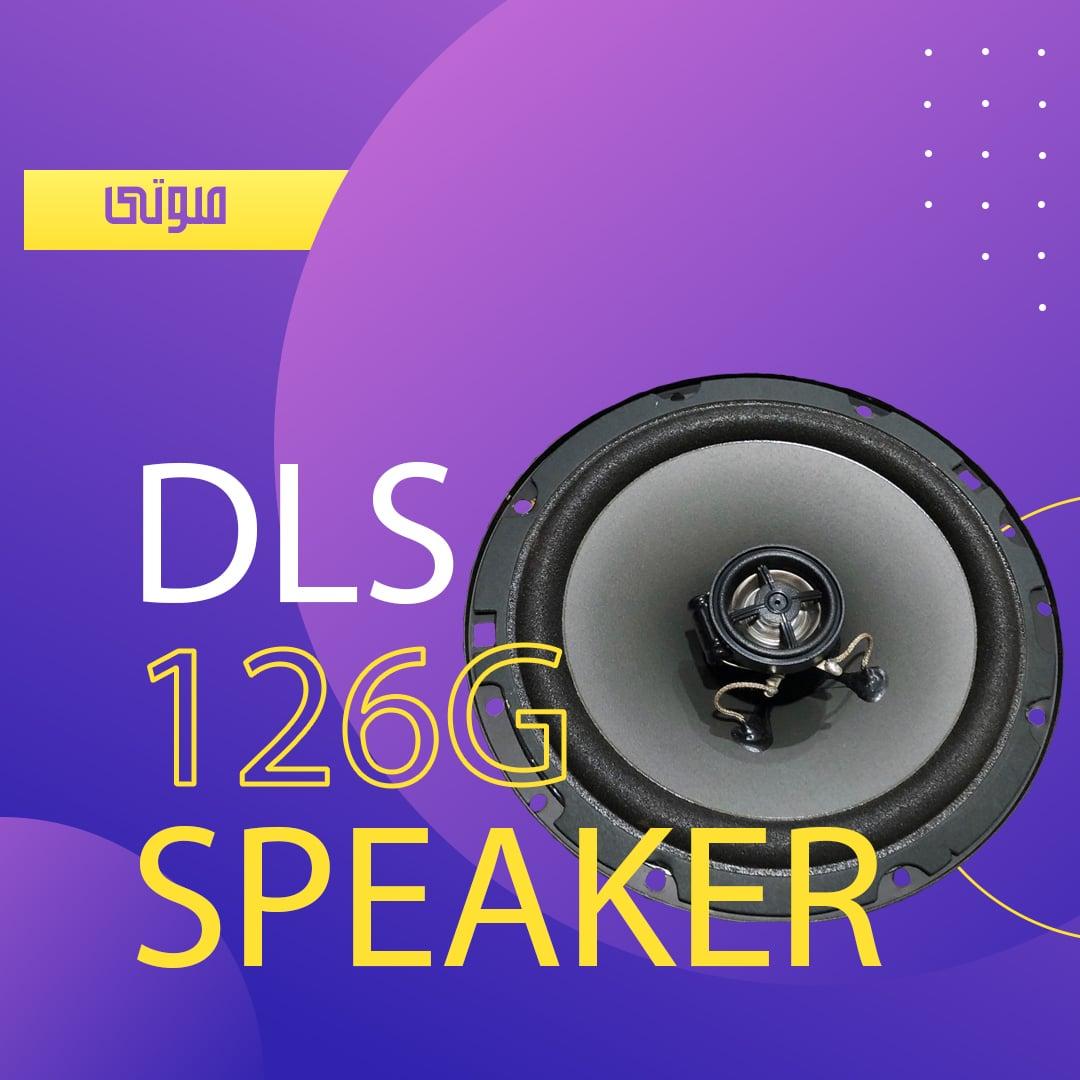 بلندگو خودرو DLS PERFORMANCE 126G | اسپیکر DLS مدل 126G