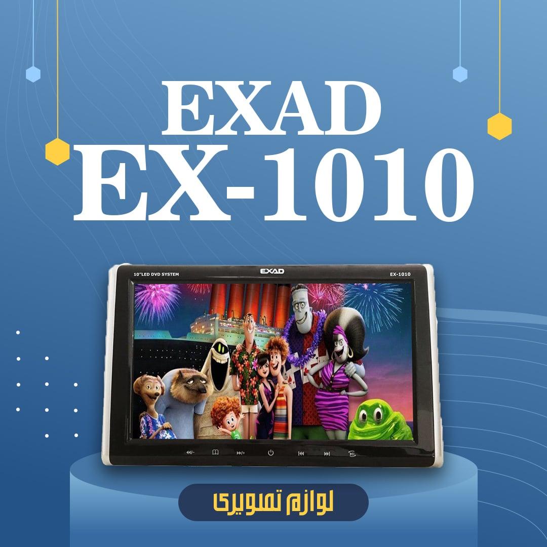 مانیتور پشت سری اگزد مدل EX-1010