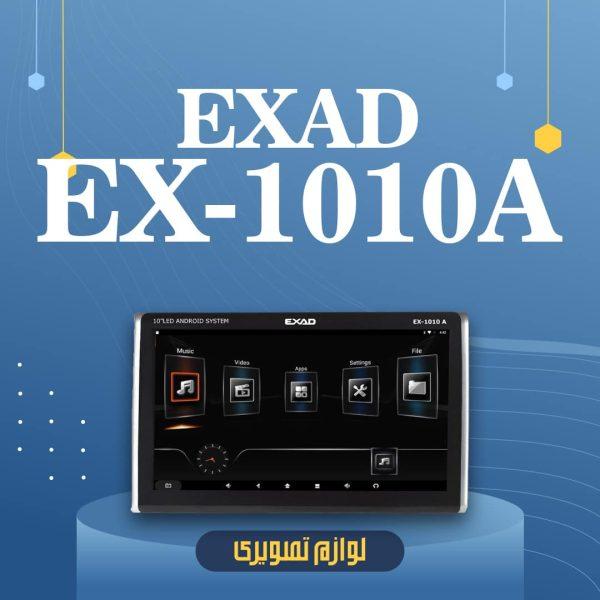 مانیتور پشت سری اگزد مدل EX-1010A