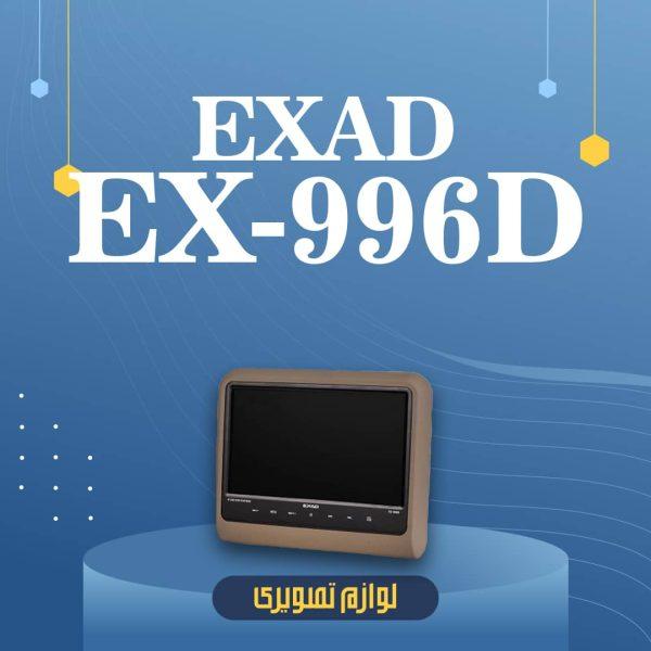 مانیتور پشت سری اگزد مدل EX-996D | معرفی محصولات تصویری اگزد