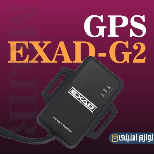 ردیاب اگزد مدل EX-G2