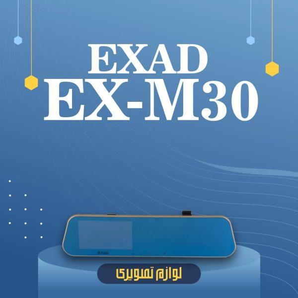مانیتور آیینه ای اگزد مدل EX-M30 | مانیتور آینه ای اگزد مدل EX-M30