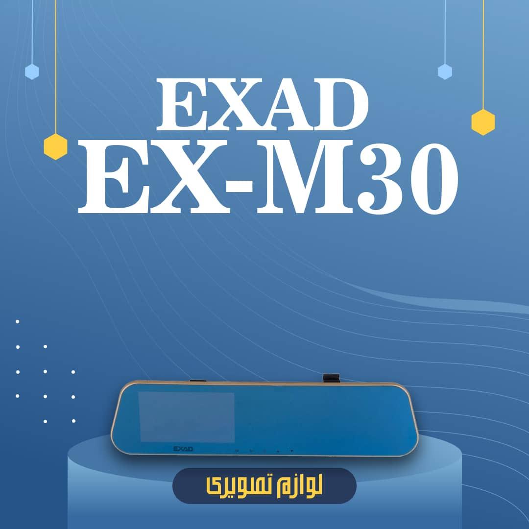 مانیتور آیینه ای اگزد مدل EX-M30   مانیتور آینه ای اگزد مدل EX-M30